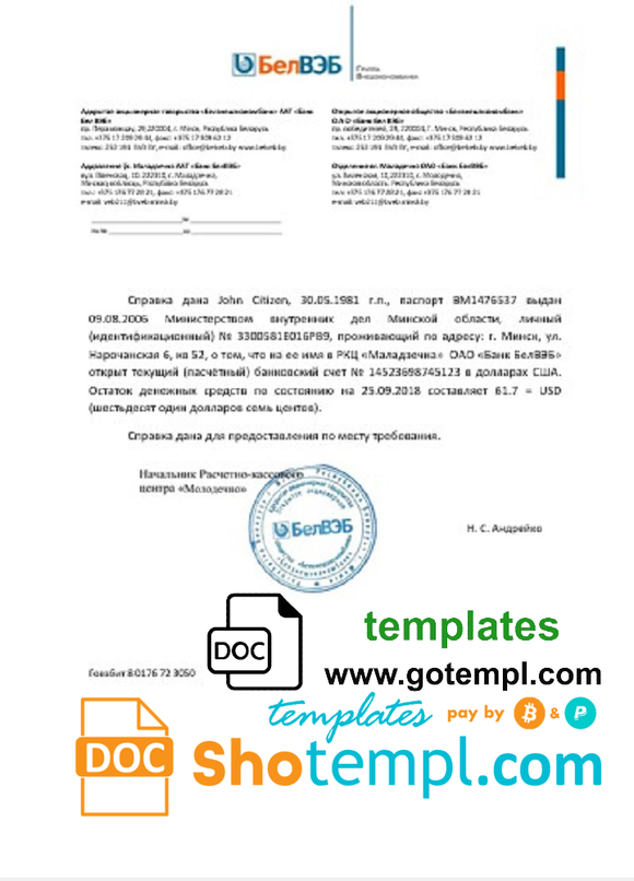 Belarus BelVeb bank statement template, Word and PDF format (.doc and .pdf)