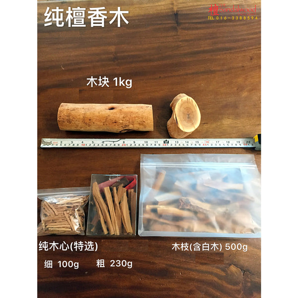 100% 纯天然檀香材 / 材心<br>100% Pure Sandalwood Chips