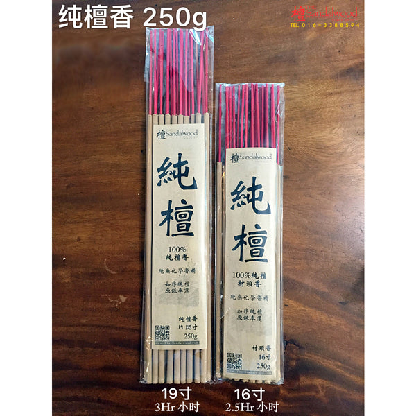 Grade B 纯檀香树杆<br>立香/大香 Large Incense Stick (8mm)