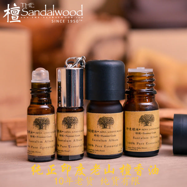 100% 纯天然印度老山檀香油<br>100% Pure Indian Sandalwood Essential Oil