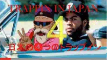 Trappin in Japan 4 - HD Download