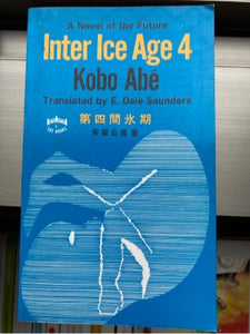 Inter Ice Age 4 : Kôbô Abé