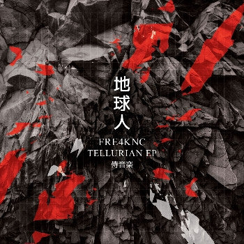 Fre4knc - Tellurian EP (Downloads)