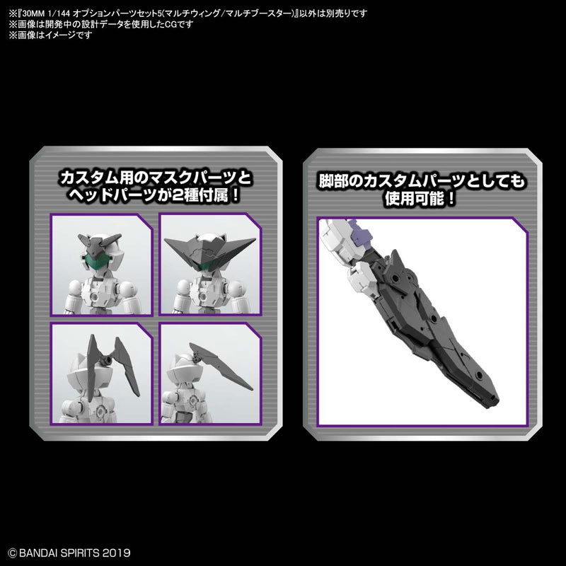 [New! Pre-Order] 30MM 1/144 OPTION PARTS SET 5 (MULTI WING /MULTI BOOSTER)