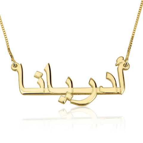 14K Gold Arabic Style Necklace