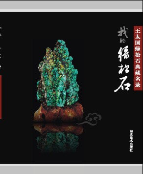 My turquoise: A Special Collection of Mr. Taiguo Wang''s Turquoise Arts (BOOK)