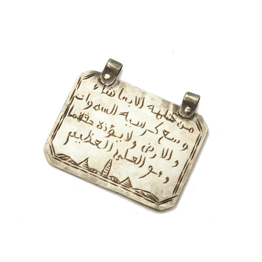 The Throne Verse Hand Engraved Koranic Amulet