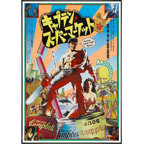 "Army of Darkness Japanese ""Captain Supermarket"" Poster Print - Shady Front / Wholesale Prints, Patches, Buttons, Greetings Cards, New Jersey Apparel, Stickers, Accessories"