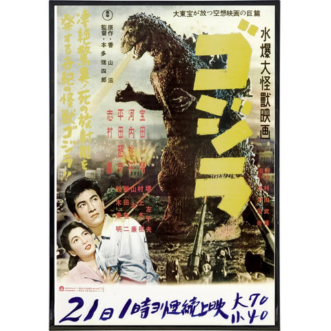 Gojira 1945 Japanese Film Poster Print - Shady Front / Wholesale Prints, Patches, Buttons, Greetings Cards, New Jersey Apparel, Stickers, Accessories