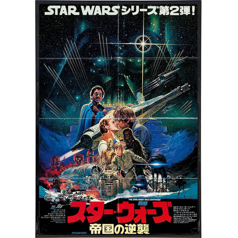 Empire Strikes Back Japan Film Poster Print - Shady Front / Wholesale Prints, Patches, Buttons, Greetings Cards, New Jersey Apparel, Stickers, Accessories