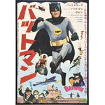 1966 Batman Japanese Film Poster Print - Shady Front / Wholesale Prints, Patches, Buttons, Greetings Cards, New Jersey Apparel, Stickers, Accessories