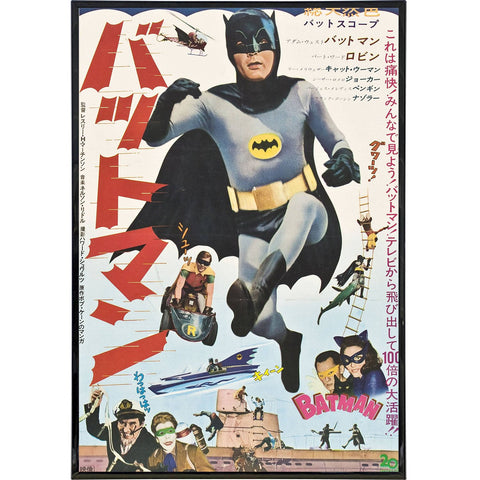 1966 Batman Japanese Film Poster Print - Shady Front