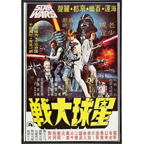 Star Wars Hong Kong Film Poster Print - Shady Front / Wholesale Prints, Patches, Buttons, Greetings Cards, New Jersey Apparel, Stickers, Accessories