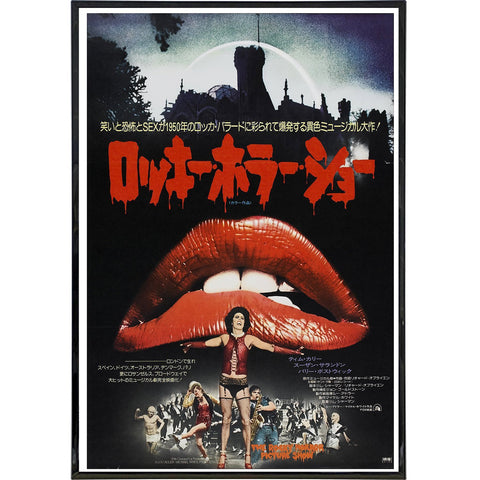 Rocky Horror Japanese Film Poster Print - Shady Front / Wholesale Prints, Patches, Buttons, Greetings Cards, New Jersey Apparel, Stickers, Accessories