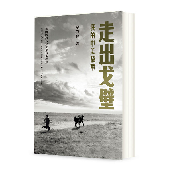 走出戈壁 - 我的中美故事 Out of the Gobi- My Story of China and America (Chinese Version)
