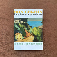 Hon Chi-fun Early Landscapes on Board 板上風景:韓志勳初期繪畫