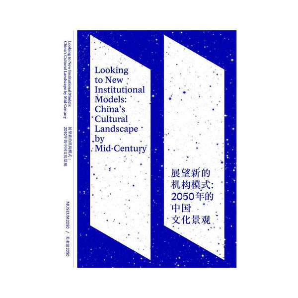 Looking to New Institutional Models: China's Cultural Landscape by Mid-Century