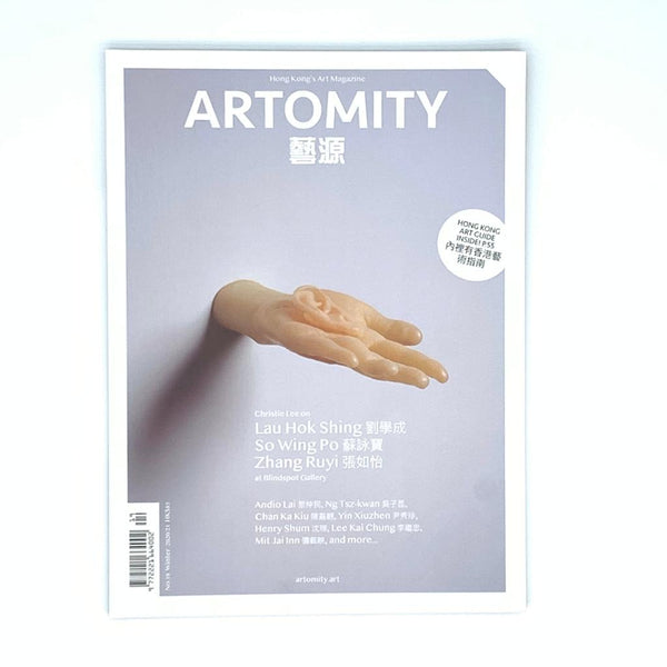 Artomity No.19 Winter 2021