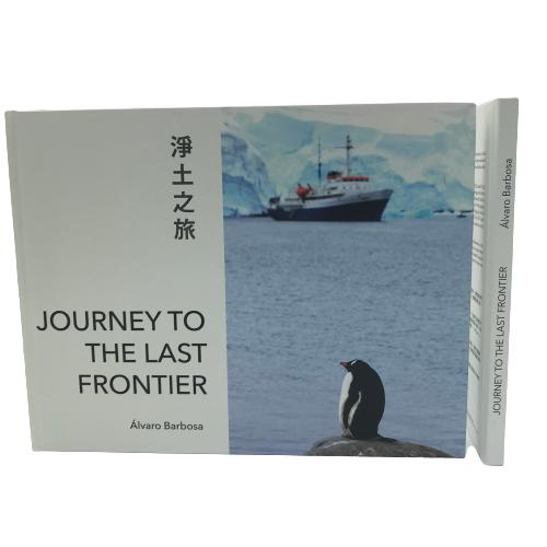 Journey to the Last Frontier 淨土之旅