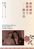 China's Russian Princess: the Silent Wife of Chiang Ching 蔣經國的俄國妻子: 蔣方良