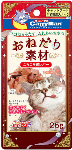 Cattyman Chicken Liver Bits Cat Treats