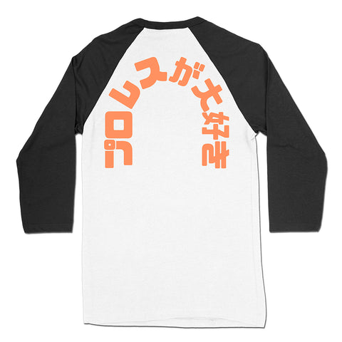 I Love Pro Wrestling Baseball T-Shirt