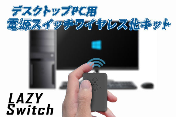 AREA 電源スイッチ ワイヤレス化キット 無線化 デスクトップPC電源 ワイヤレス起動 2.4Ghzワイヤレスリモコン ロープロブラケット付属  時短 効率化 LAZY Switch SD-WPWSW