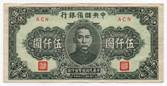 China (Central Reserve Bank) 5000 Yuan 1945 P-J41a - Very Fine