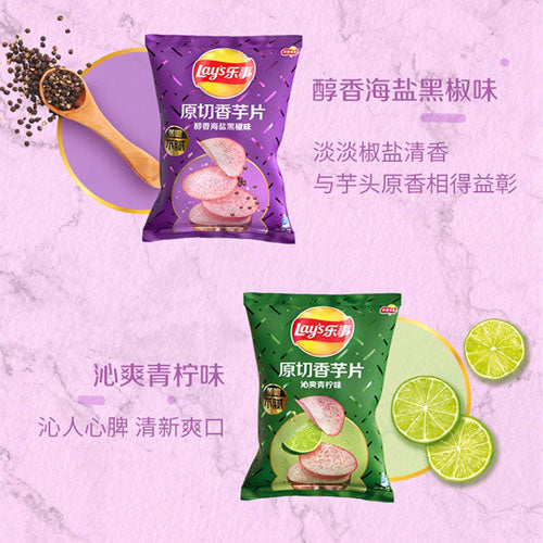 LAY'S Taro Chips (Sea Salt Pepper Flavor) 60g