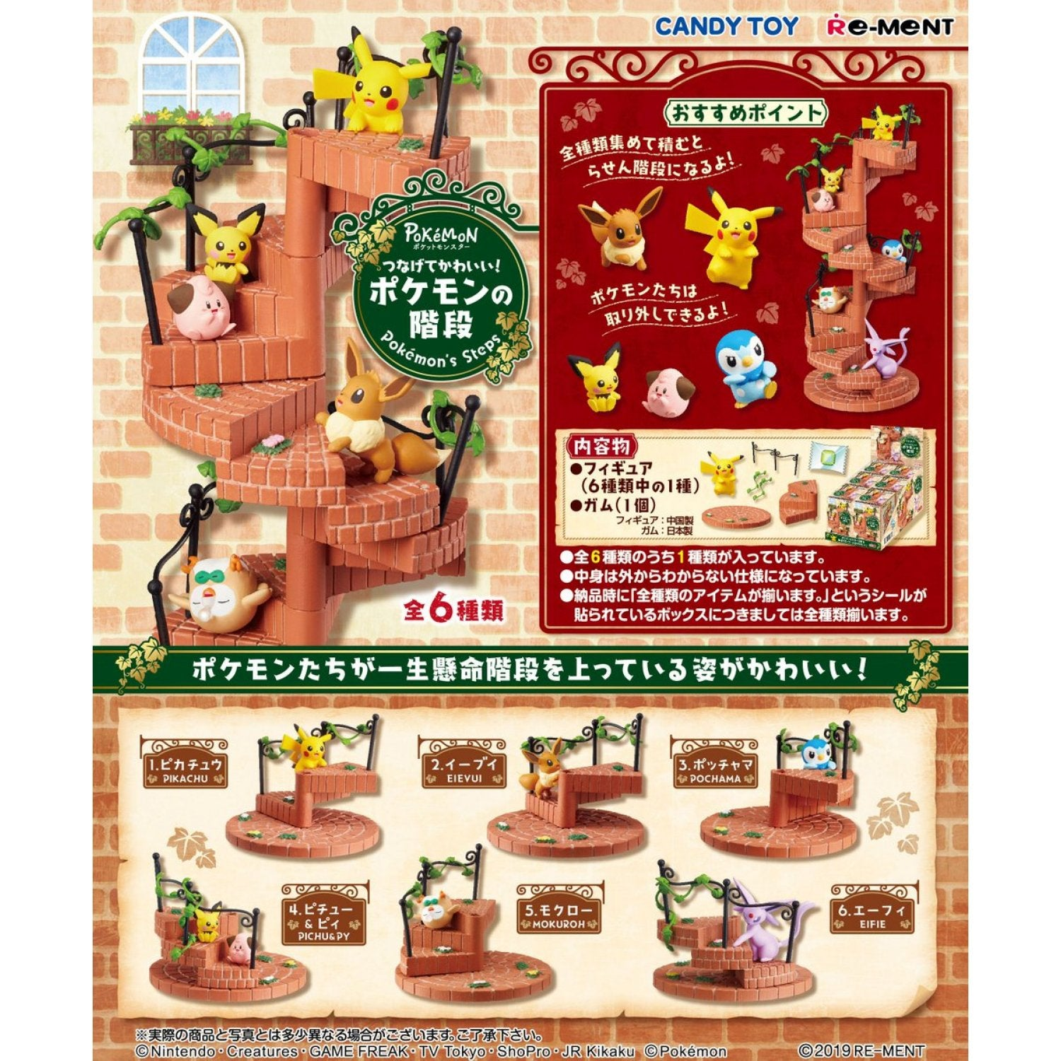 Re-ment Pokemon  Candy Toy Steps Collection (6 kinds in a set)