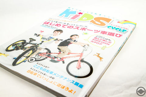Kids cycle (Japanese magazine)