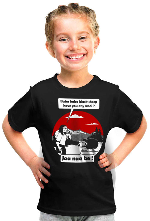 Baba Black Sheep Kid'S Tshirt - Wear Your Opinion - WYO.in