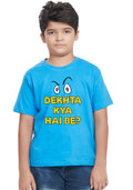 Dekhta Kya Hai Be? Kids T-Shirt