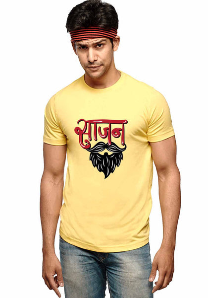 Saajan T-Shirt - Wear Your Opinion - WYO.in  - 2