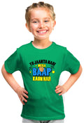Tu Janata Nahin Mera Baap Kaun Hain? Kid'S Tshirt - Wear Your Opinion - WYO.in  - 2