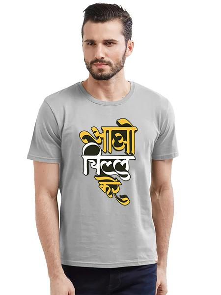 Aao Chill Kare T-shirt