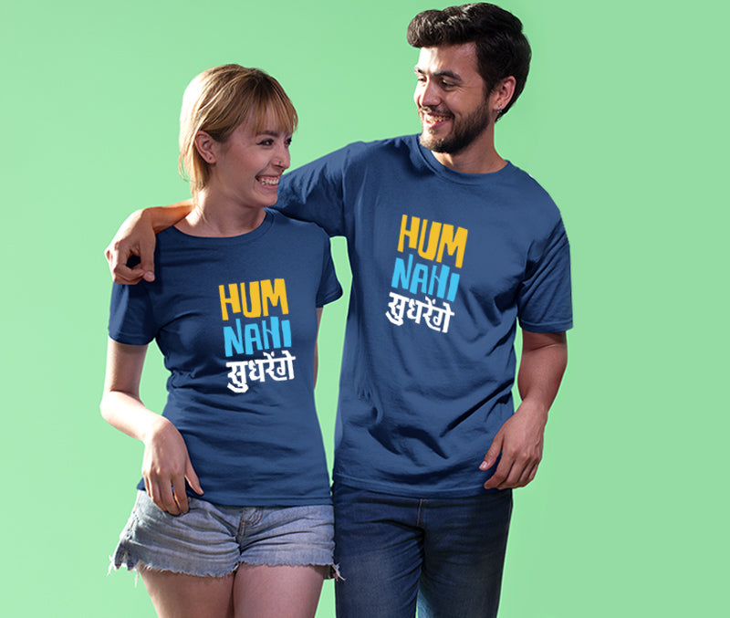 Nahi Sudrengey Brother Sister Tees