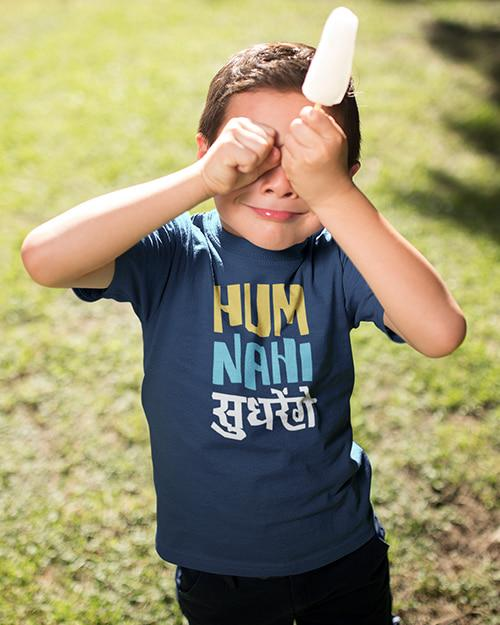 Hum Nahi Sudhrengey Kids T-shirt Black