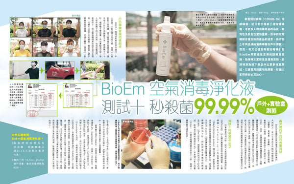 east weekly bioem june 2020