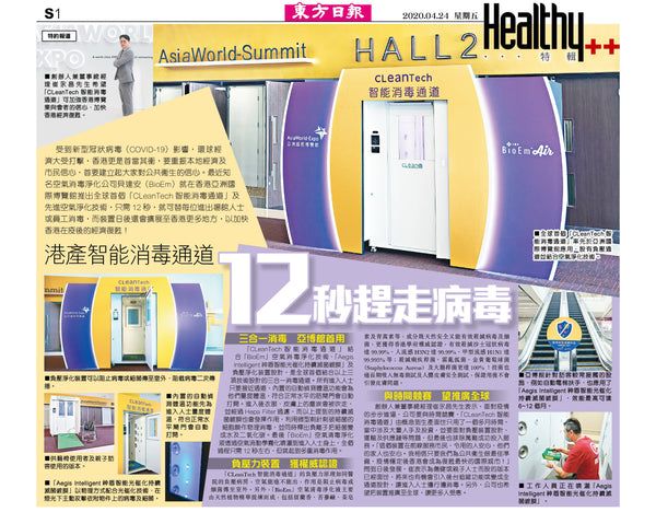 oriental daily cleantech 24042020