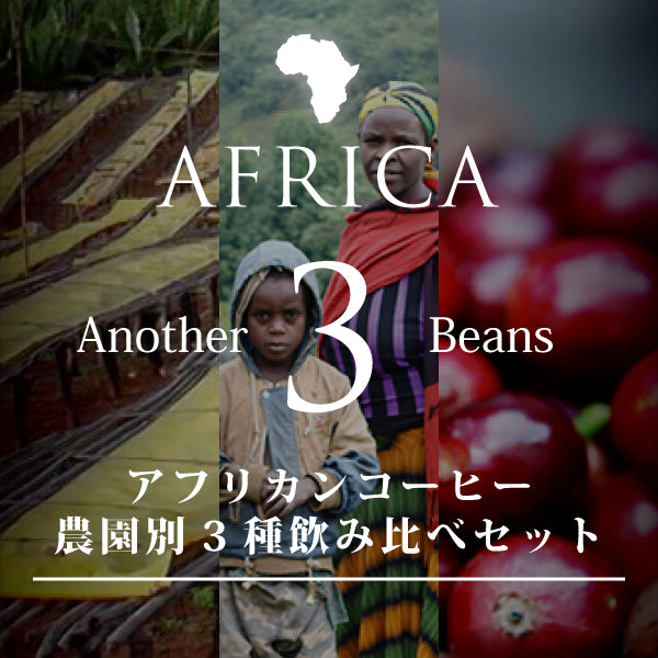 3 types of African coffee by farm