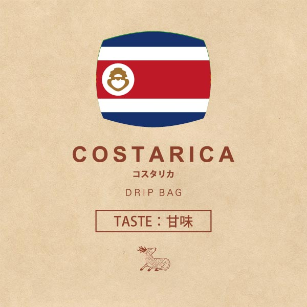 Drip Bag Costa Rica [TASTE: Sweetness]