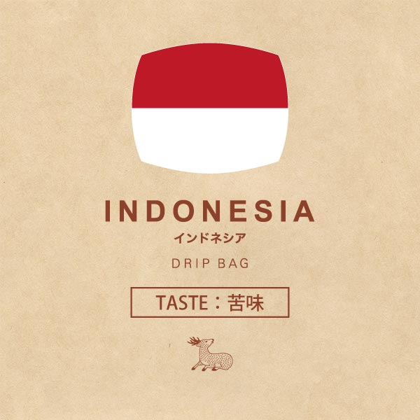 Drip Bag Indonesia [TASTE: Bitterness]