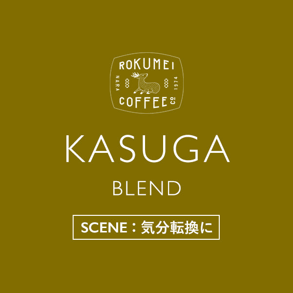 Kasuga Blend [SCENE: For a change of pace]
