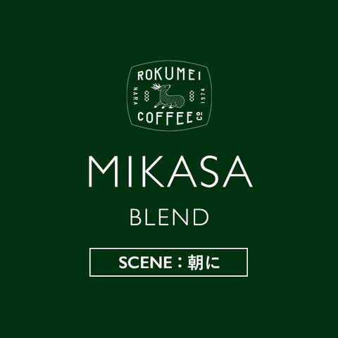 Mikasa Blend [SCENE: In the morning]