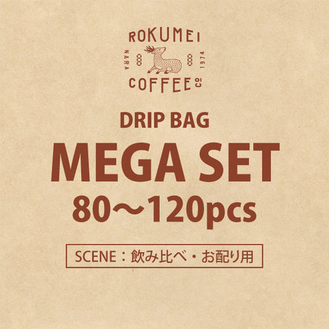 Drip Bag Value Large Capacity Set 80-120pcs
