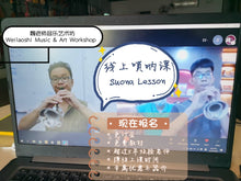 Load image into Gallery viewer, Suona Lesson 唢呐课