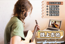 Load image into Gallery viewer, Guitar Lesson 吉他课