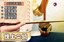 Load image into Gallery viewer, Erhu Lesson 二胡课