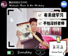 Load image into Gallery viewer, Online Vertical Bamboo Flute Lesson 线上箫课